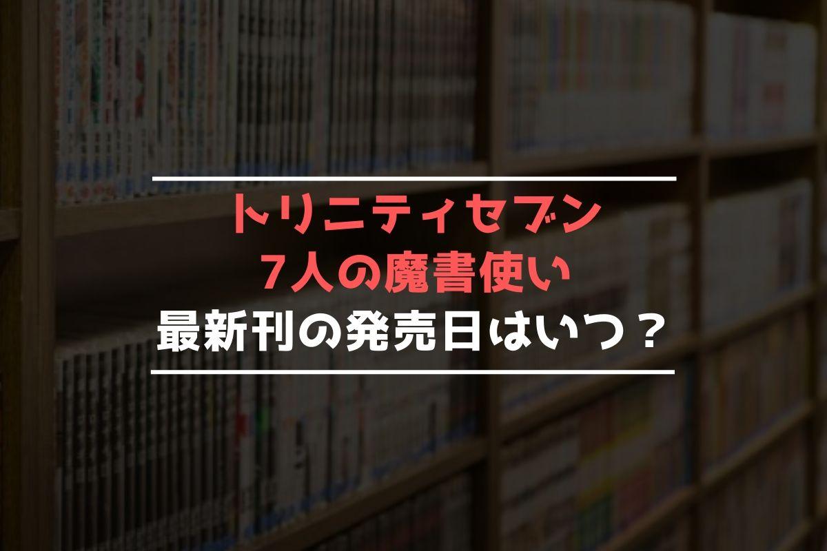 トリニティセブン 7人の魔書使い 最新刊 発売日