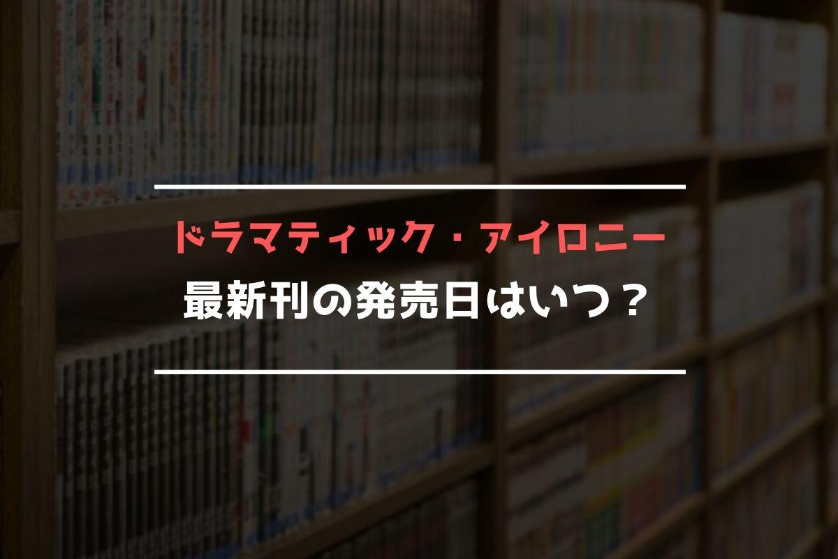 ドラマティック・アイロニー 最新刊 発売日