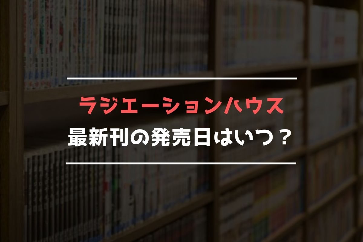 ラジエーションハウス 最新刊 発売日