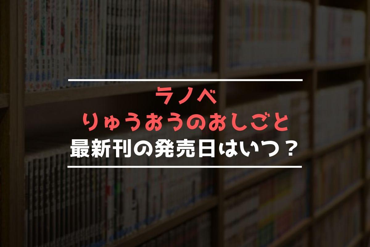 ラノベ りゅうおうのおしごと 最新刊 発売日