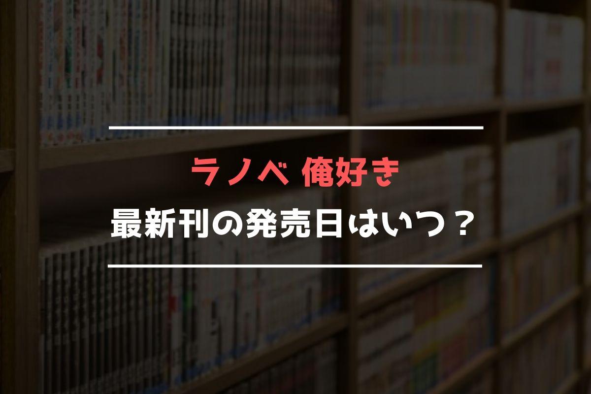 ラノベ 俺好き 最新刊 発売日