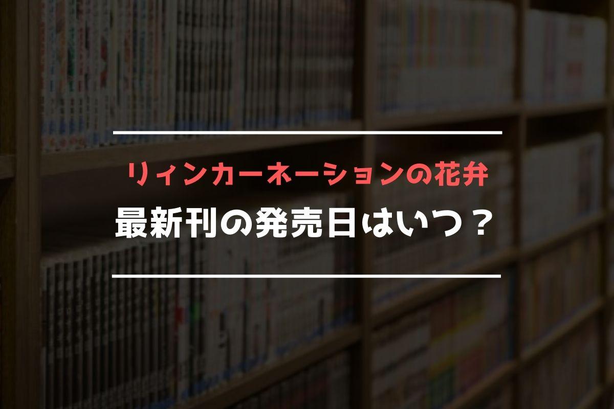 リィンカーネーションの花弁 最新刊 発売日