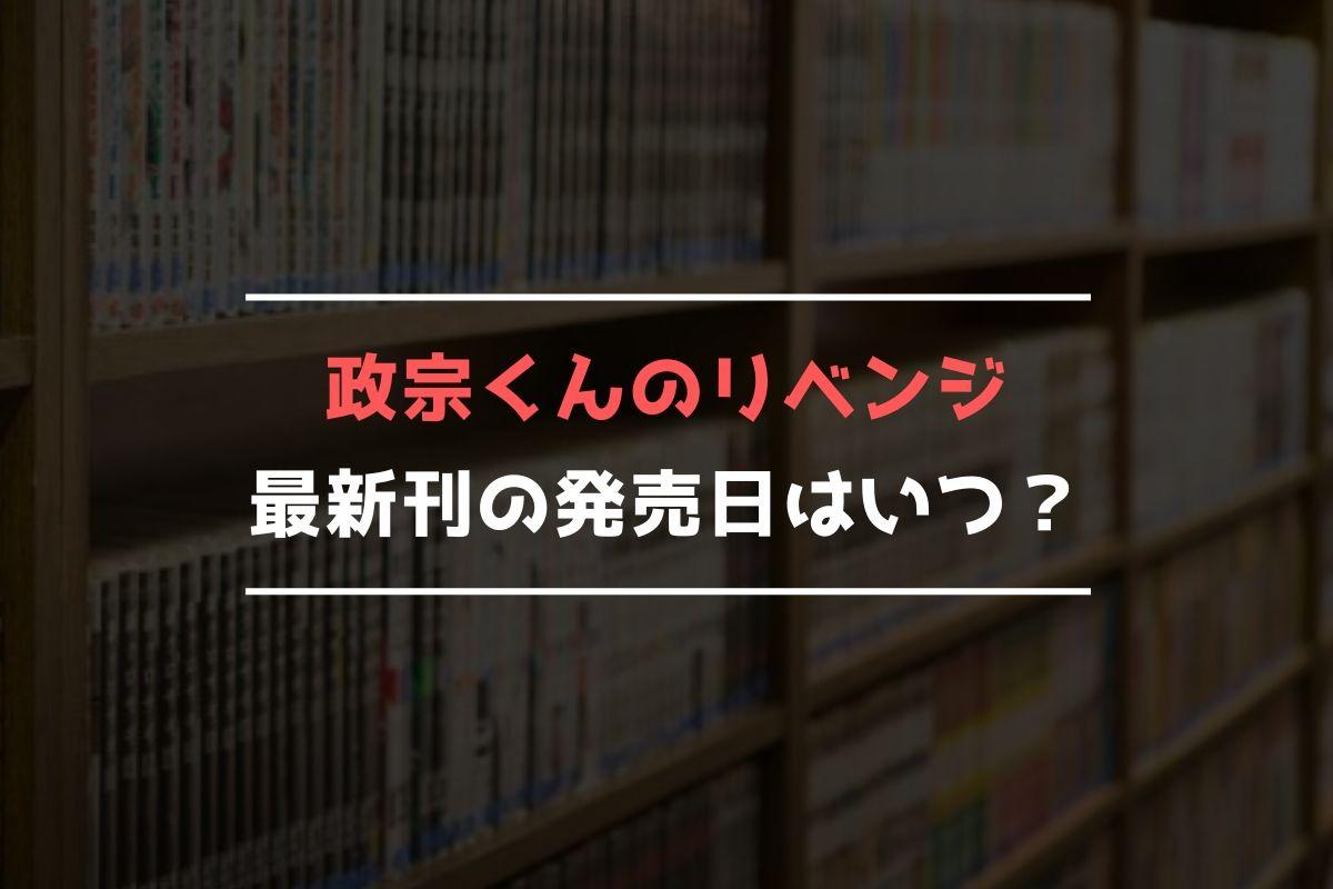政宗くんのリベンジ 最新刊 発売日