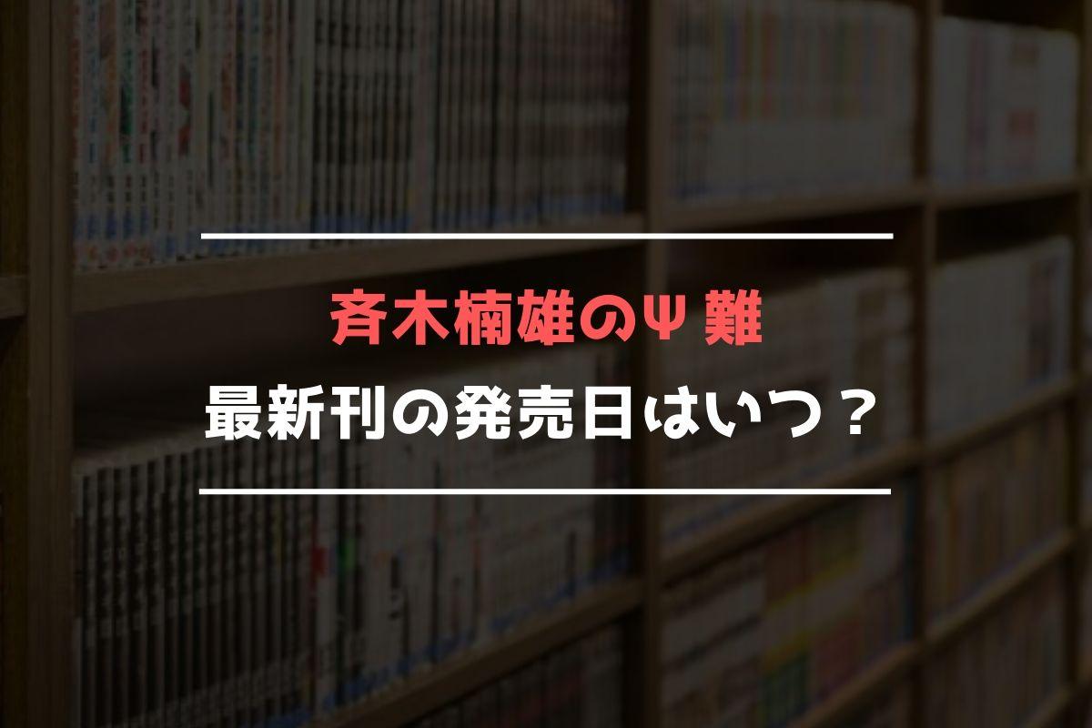 斉木楠雄のΨ難 最新刊 発売日