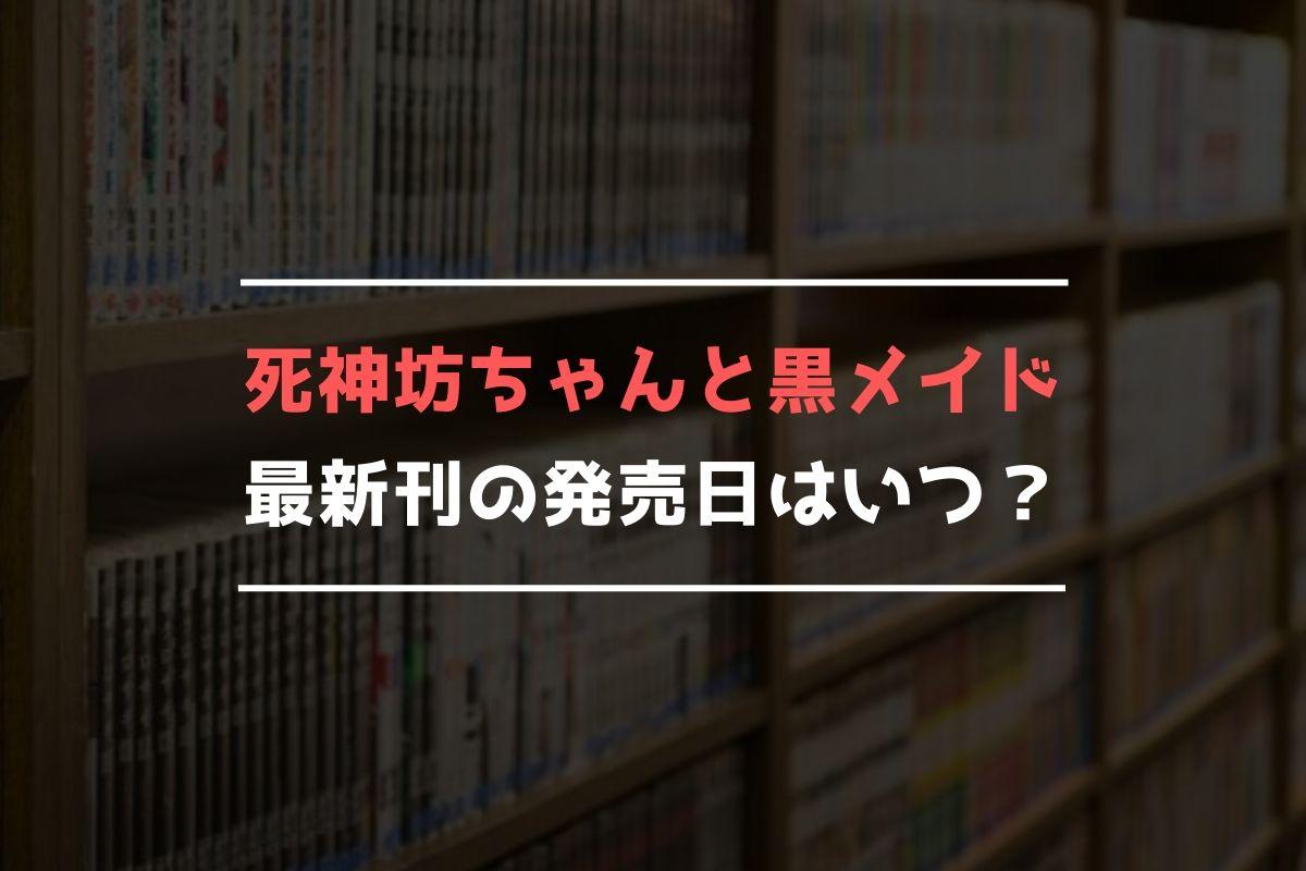 死神坊ちゃんと黒メイド 最新刊 発売日