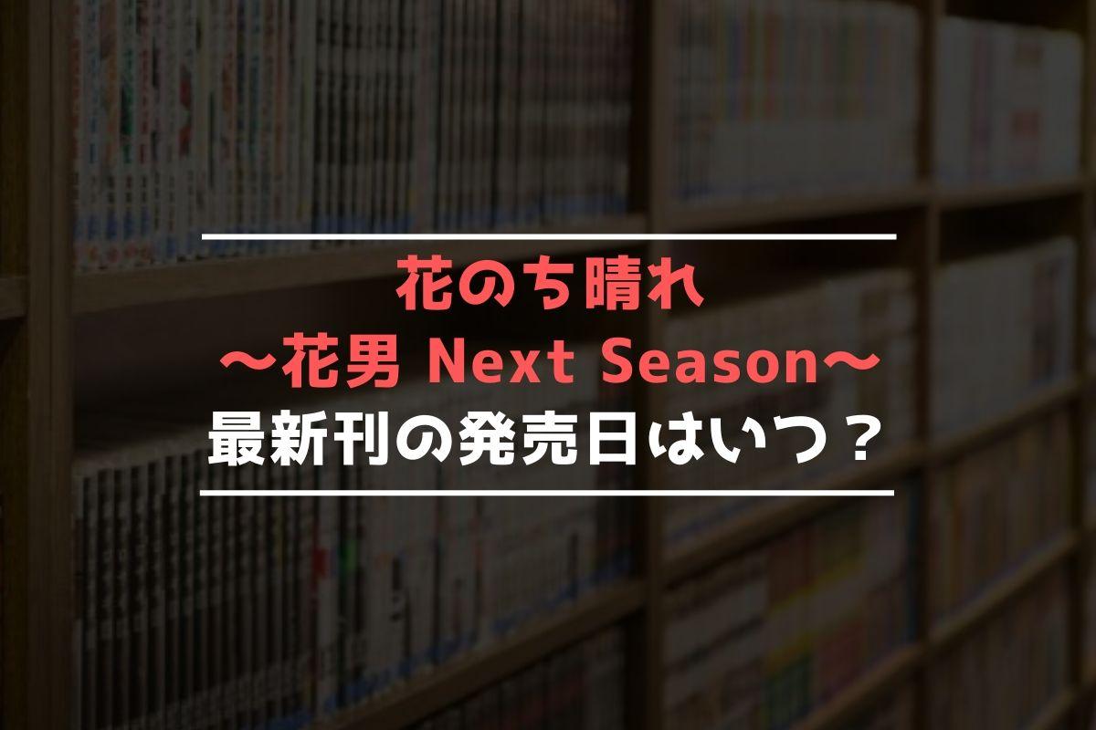 花のち晴れ~花男 Next Season~ 最新刊 発売日