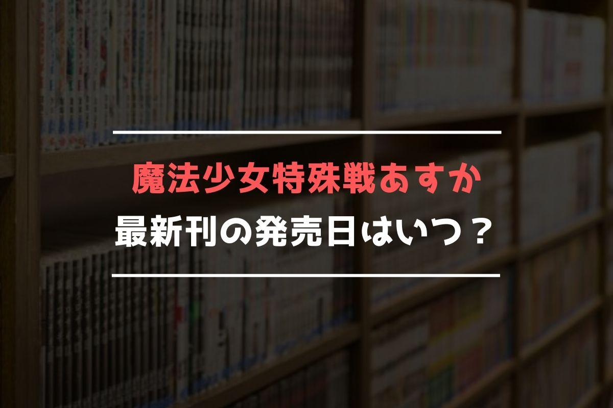 魔法少女特殊戦あすか 最新刊 発売日