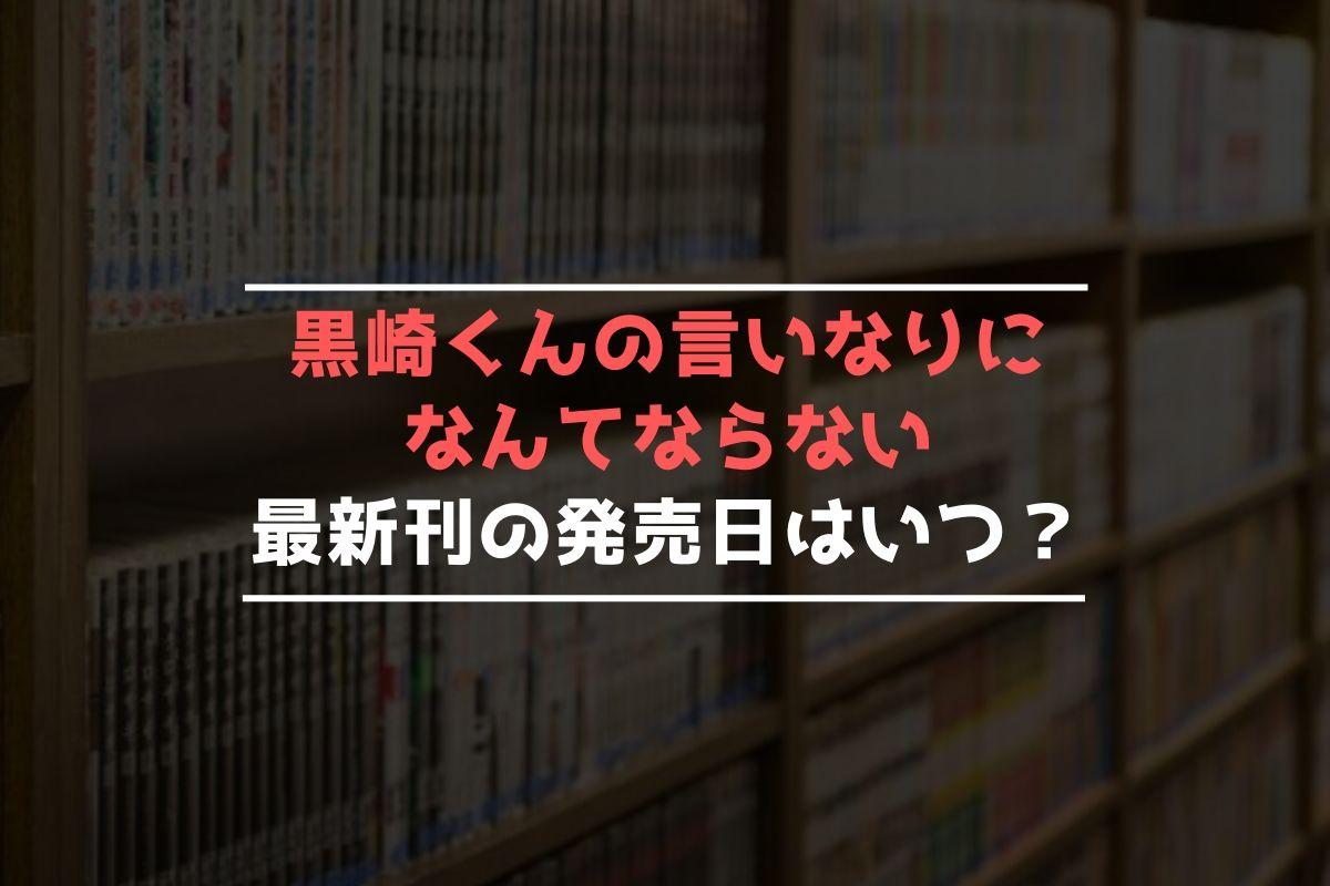 黒崎くんの言いなりになんてならない 最新刊 発売日
