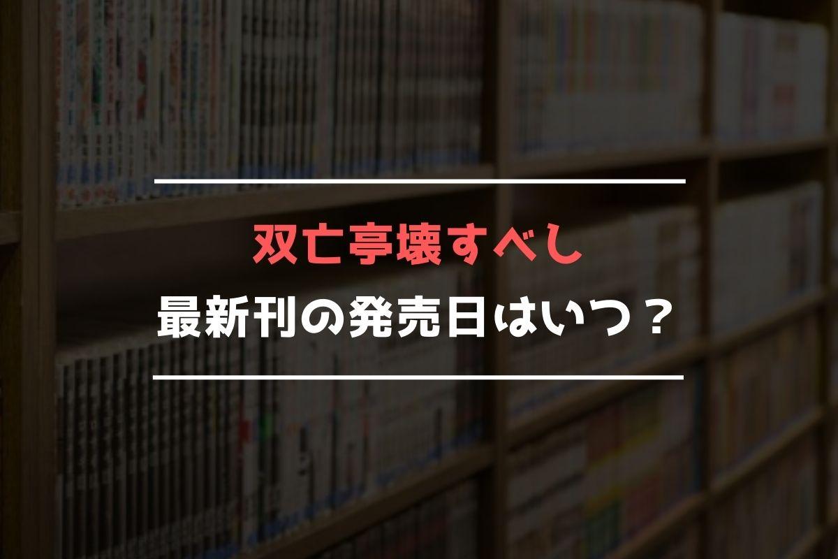 双亡亭壊すべし 最新刊 発売日