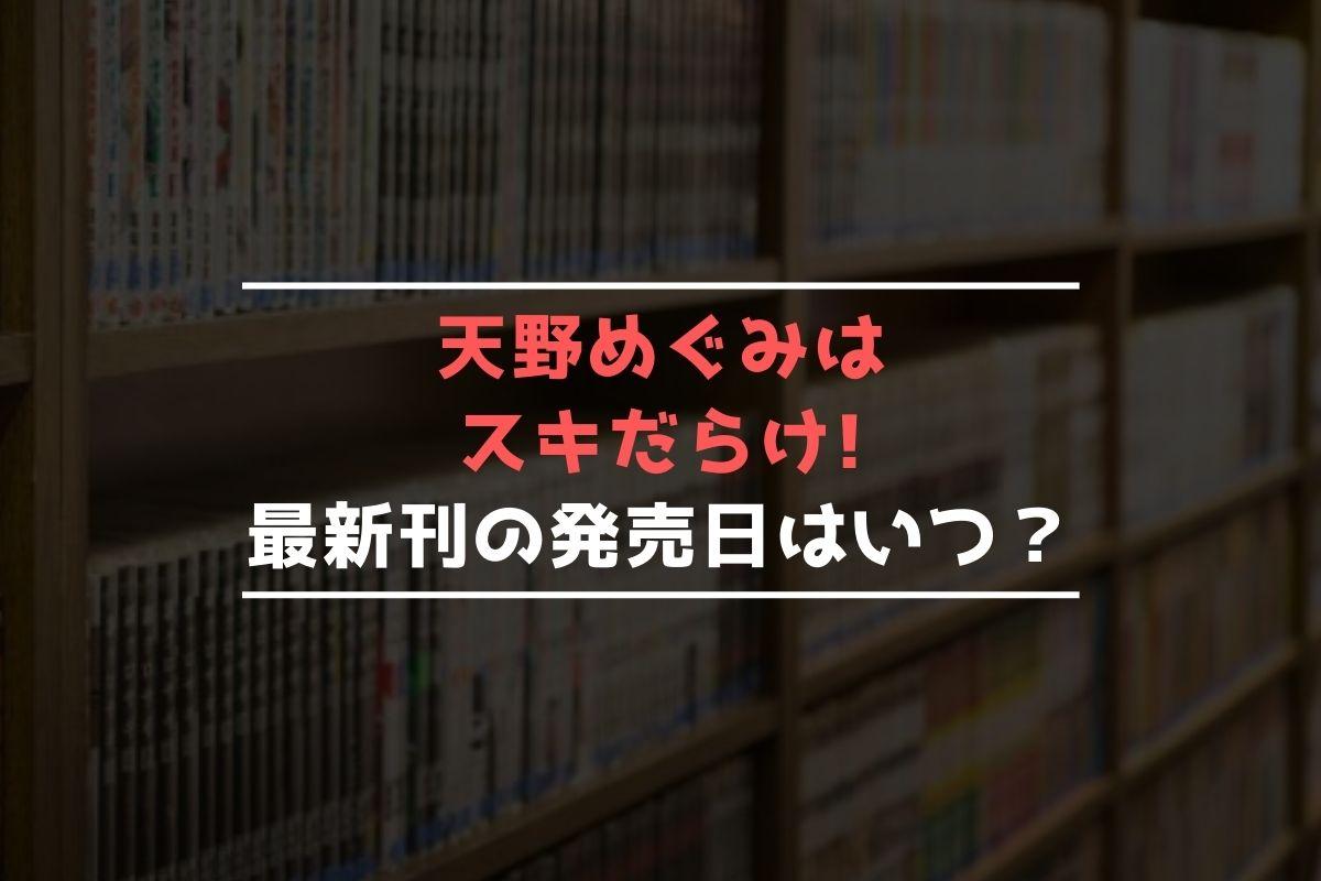 天野めぐみはスキだらけ! 最新刊 発売日