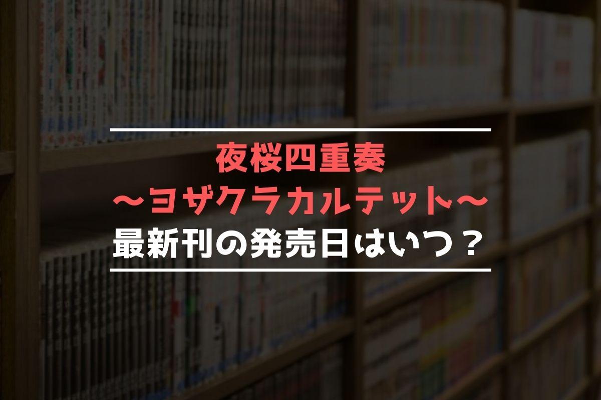 夜桜四重奏 ~ヨザクラカルテット~ 最新刊 発売日