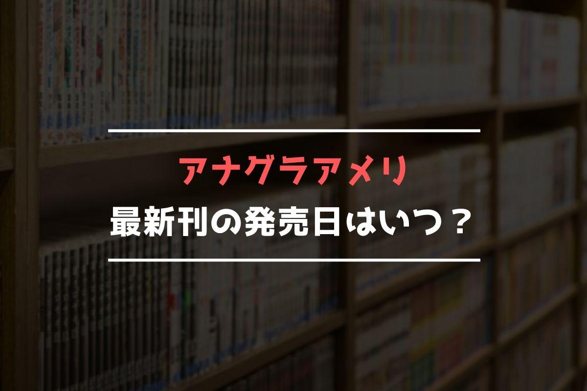 アナグラアメリ 最新刊 発売日