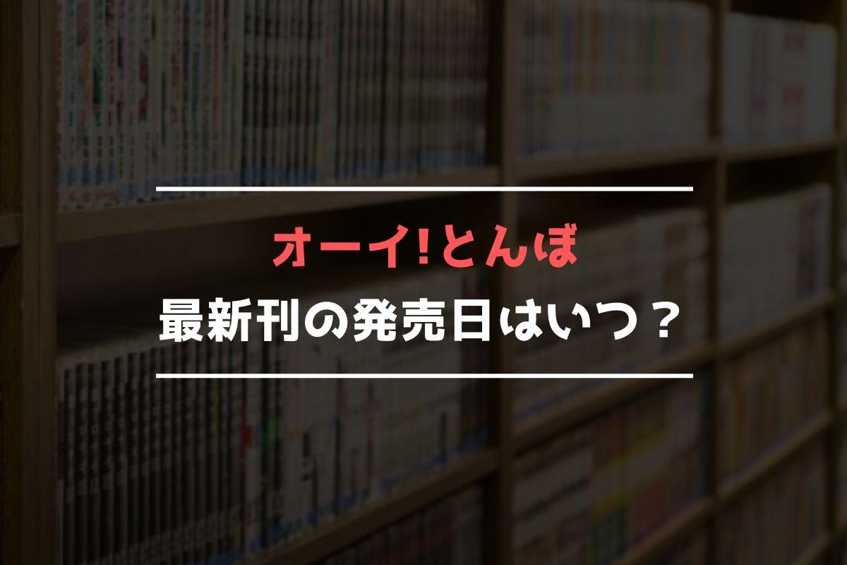 オーイ!とんぼ 最新刊 発売日