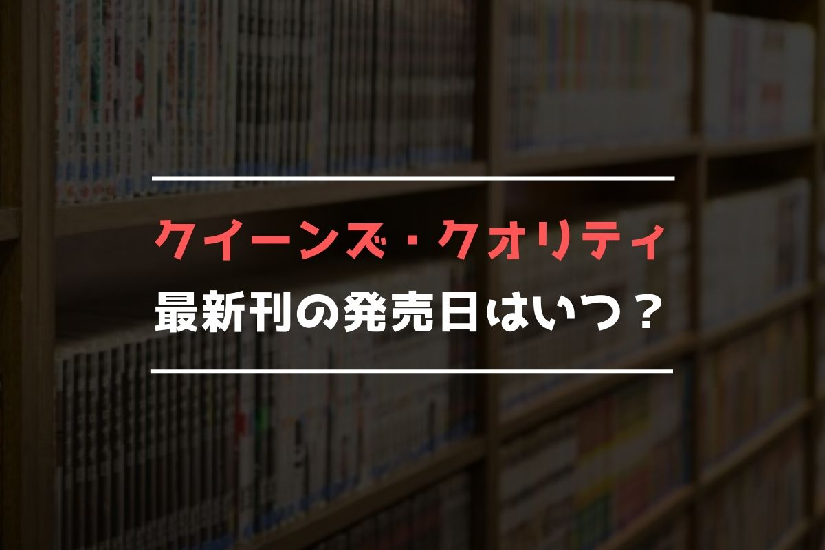 クイーンズ・クオリティ 最新刊 発売日