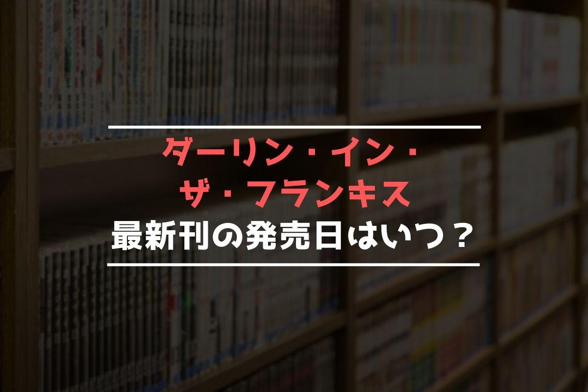 ダーリン・イン・ザ・フランキス 最新刊 発売日