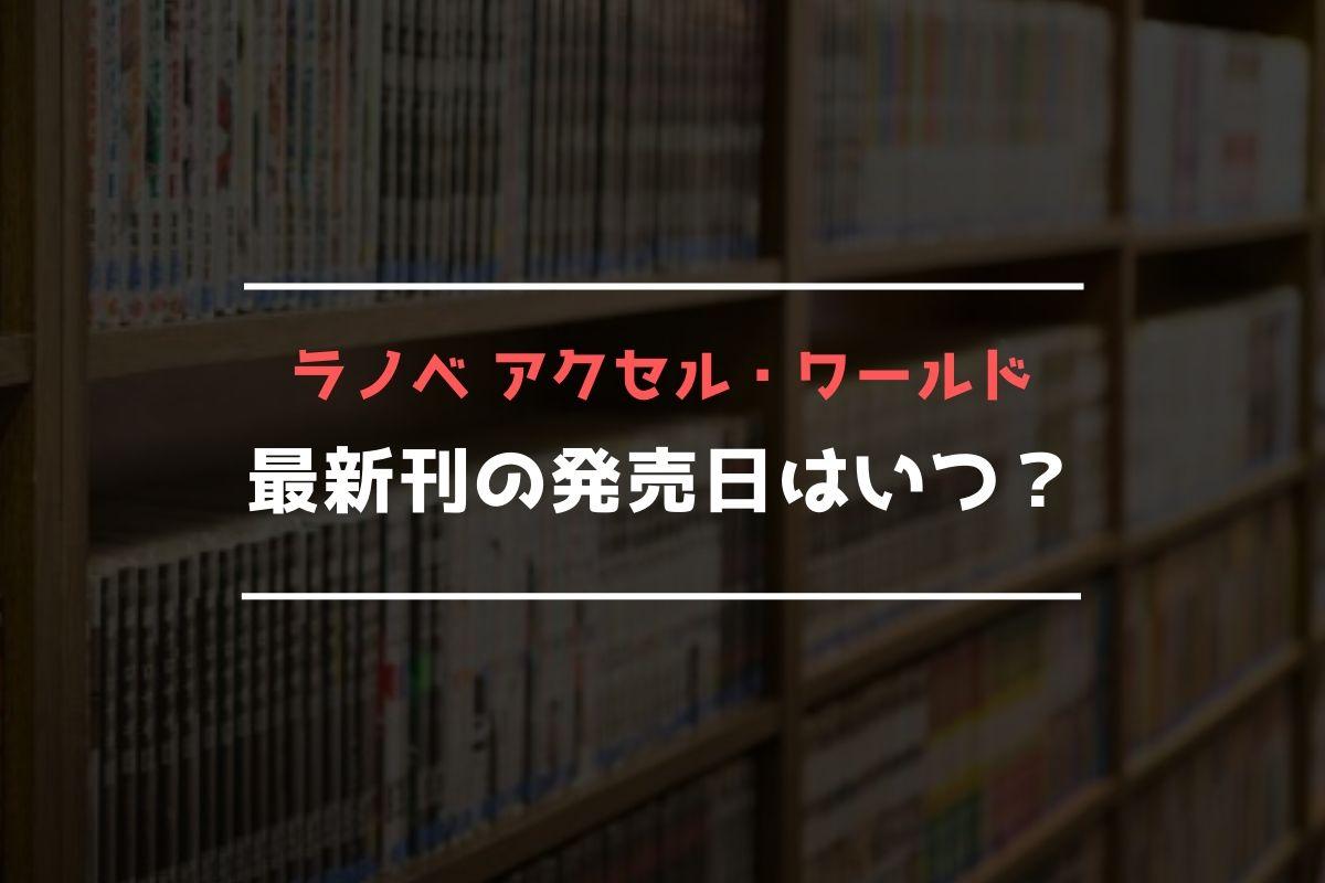 ラノベ アクセル・ワールド 最新刊 発売日