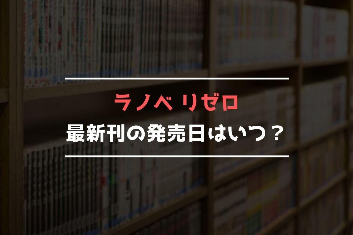 ラノベ リゼロ 最新刊 発売日