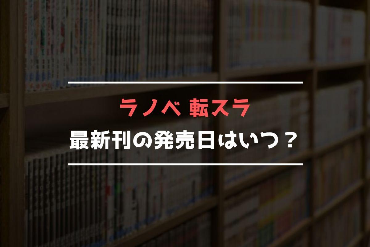 ラノベ 転スラ 最新刊 発売日