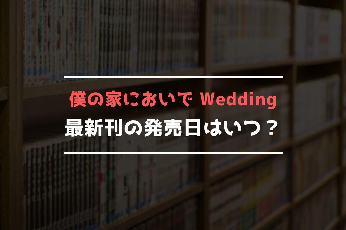 僕の家においで Wedding 最新刊 発売日