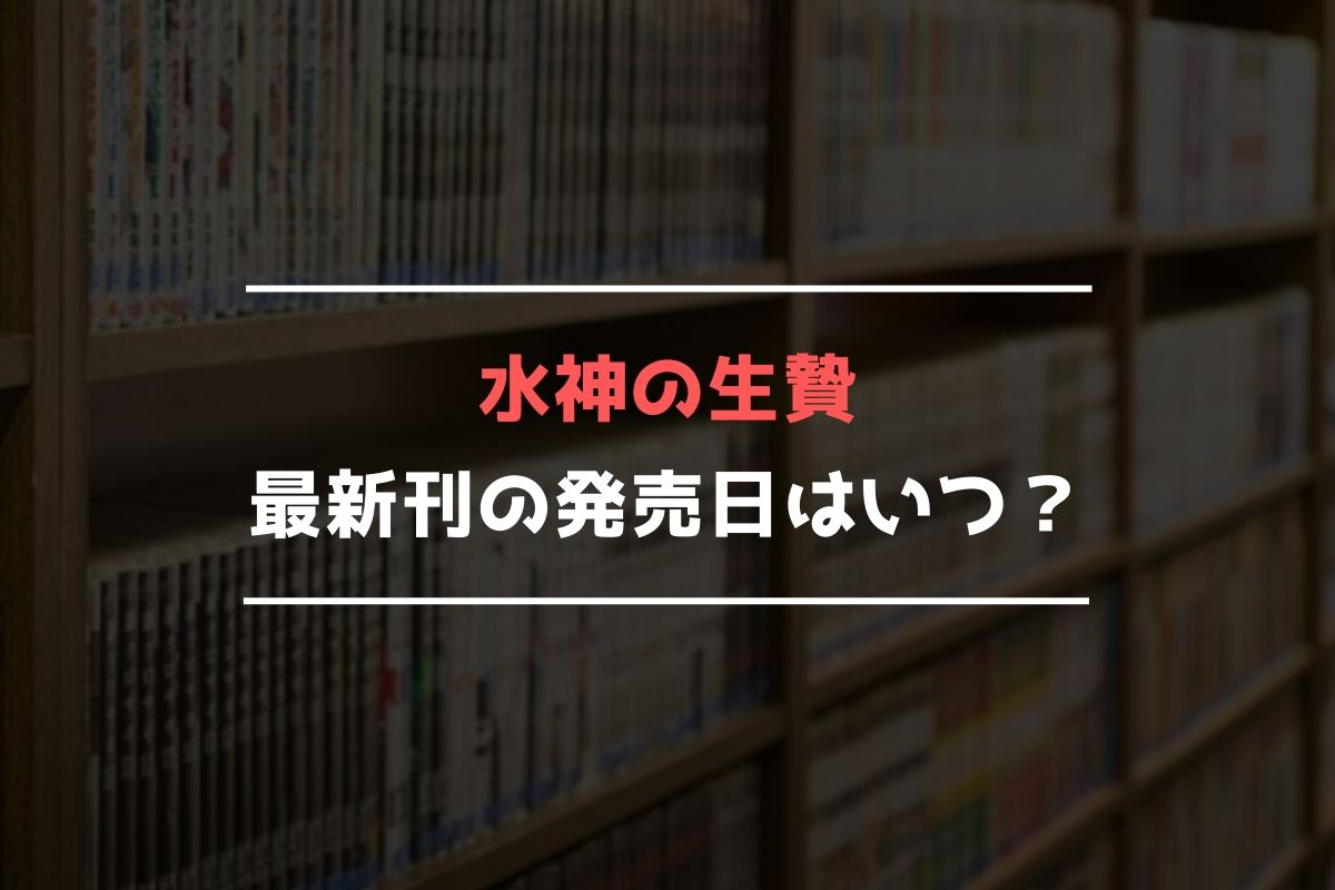 水神の生贄 最新刊 発売日