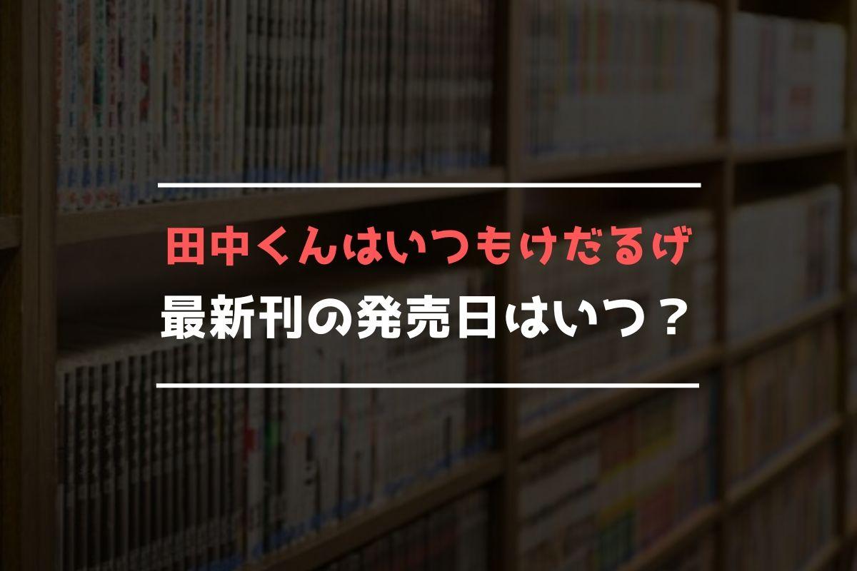 田中くんはいつもけだるげ 最新刊 発売日