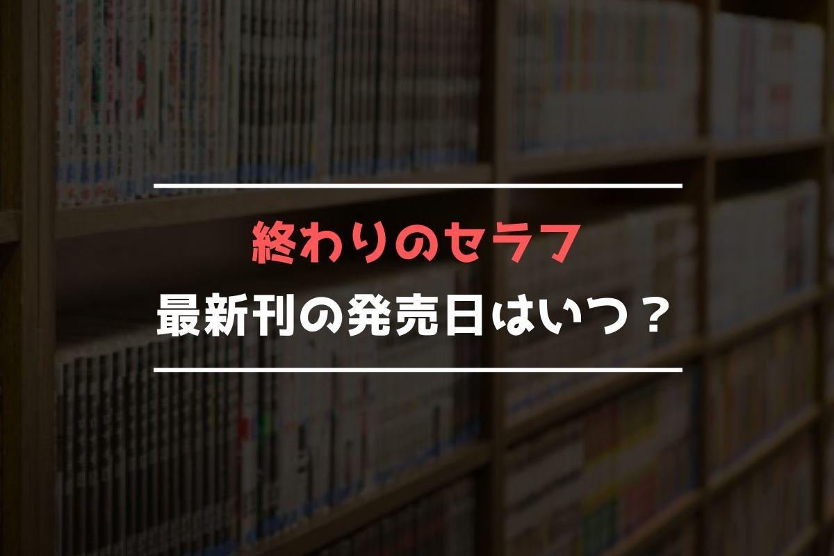 終わりのセラフ 最新刊 発売日