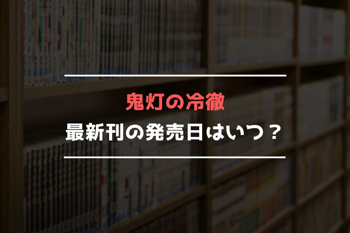 鬼灯の冷徹 最新刊 発売日