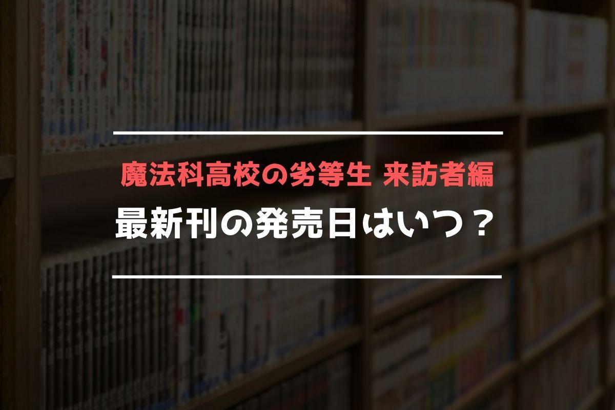 魔法科高校の劣等生 来訪者編 最新刊 発売日