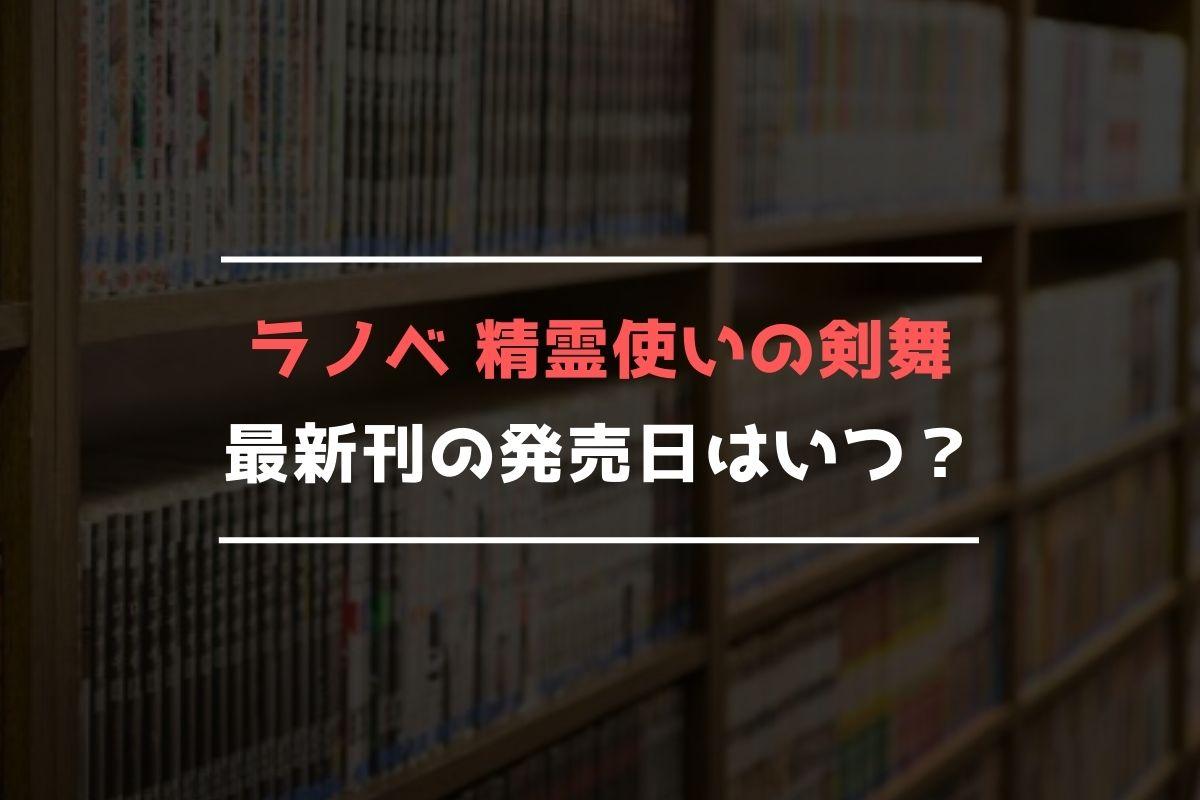 ラノベ 精霊使いの剣舞 最新刊 発売日