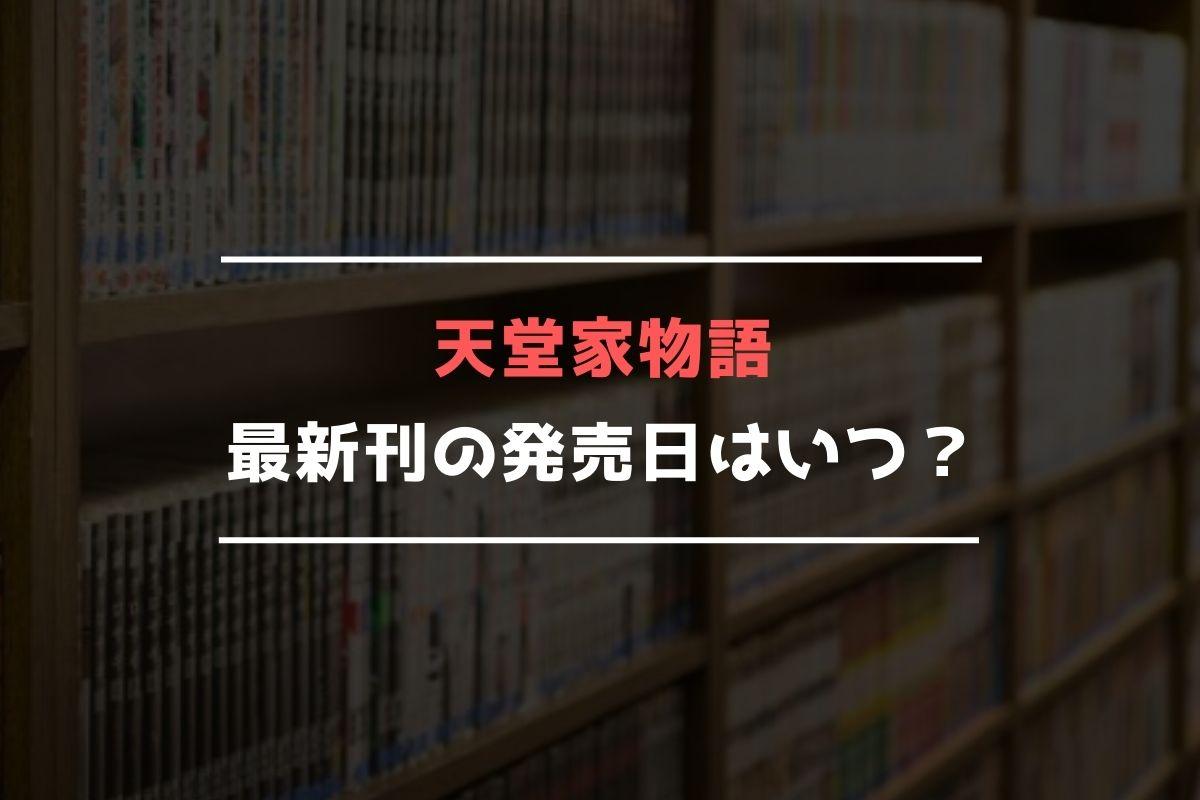 天堂家物語 最新刊 発売日