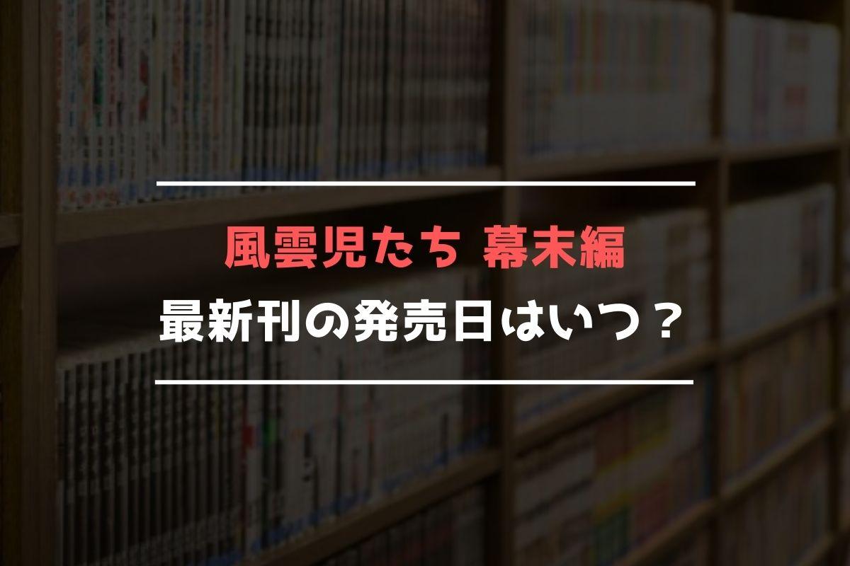 風雲児たち 幕末編 最新刊 発売日