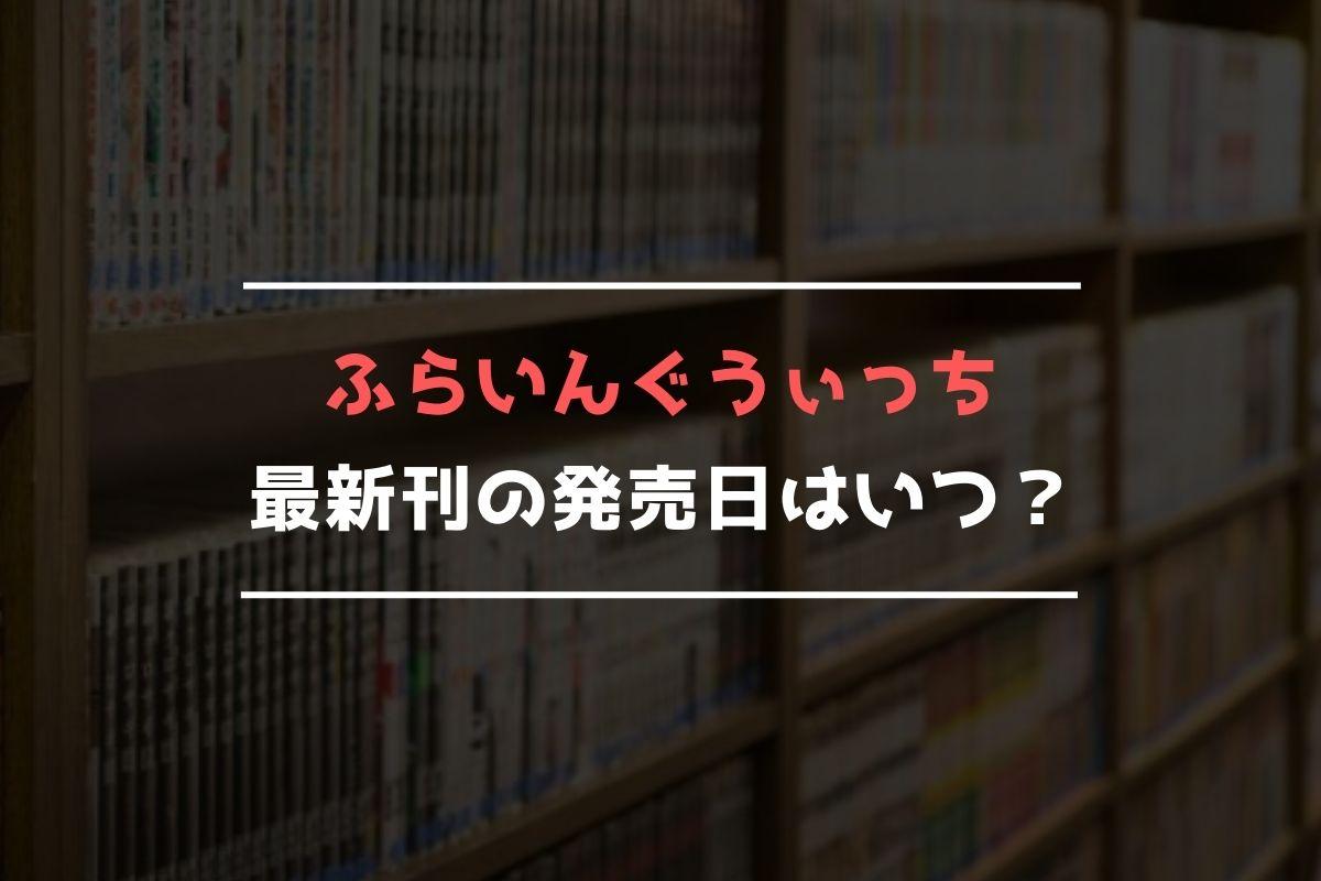 ふらいんぐうぃっち 最新刊 発売日