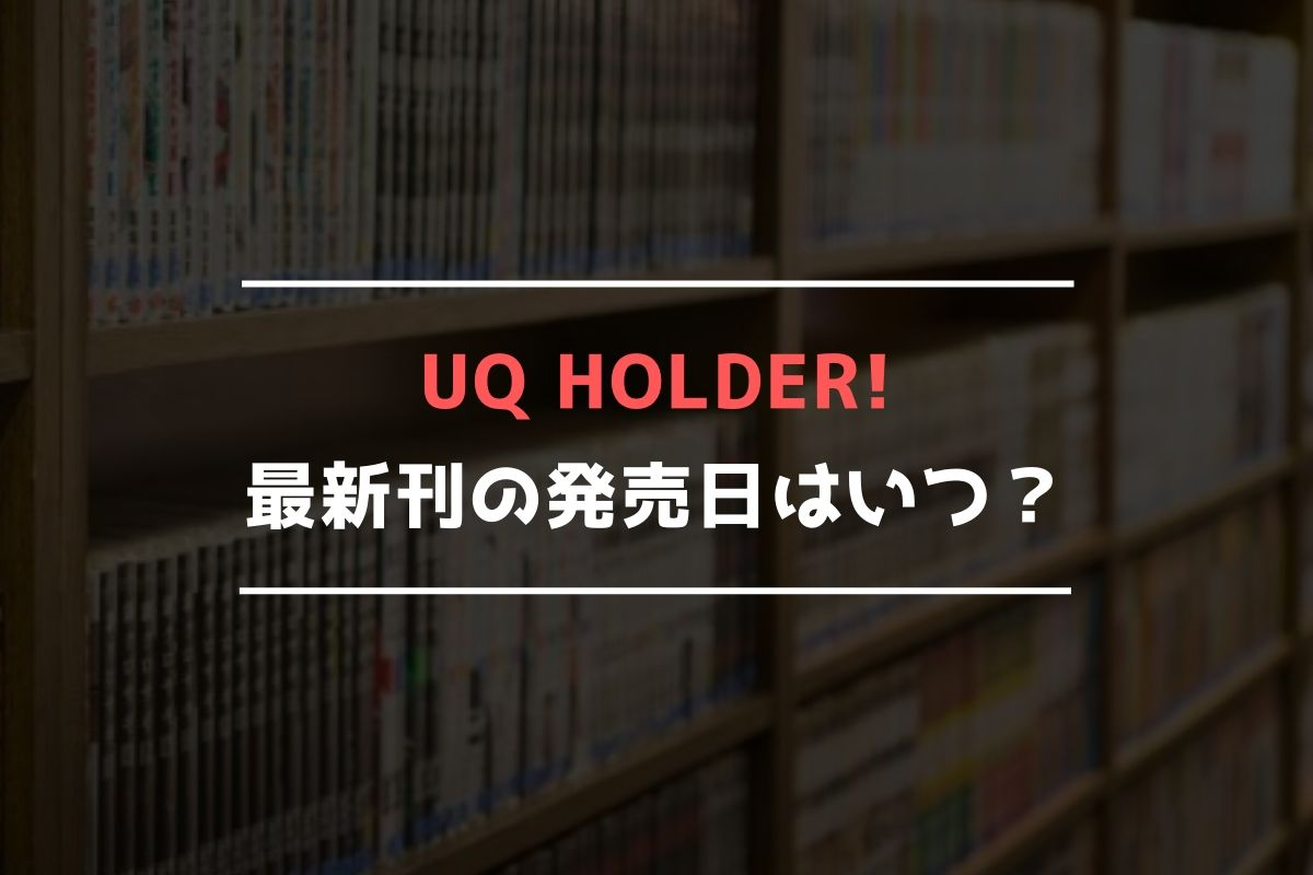 UQ HOLDER!(ユーキューホルダー) 最新刊 発売日
