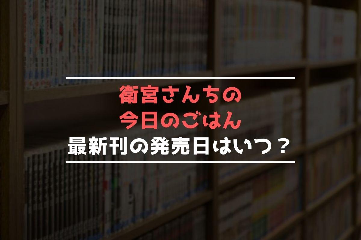 衛宮さんちの今日のごはん 最新刊 発売日