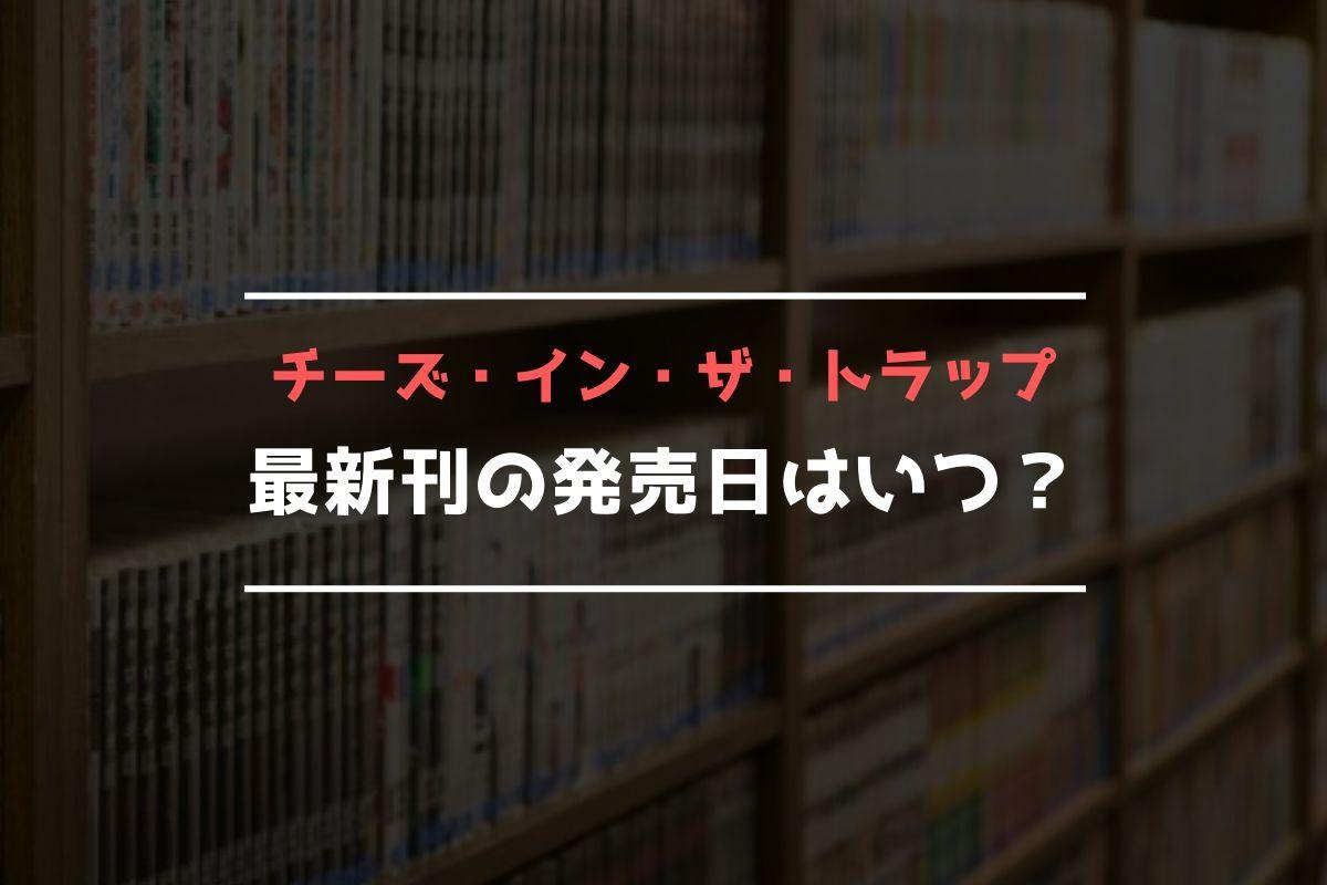 チーズ・イン・ザ・トラップ 最新刊 発売日