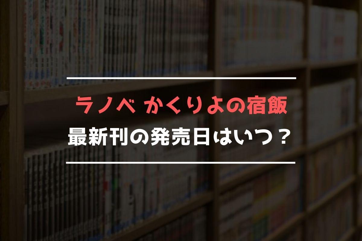 ラノベ かくりよの宿飯 最新刊 発売日