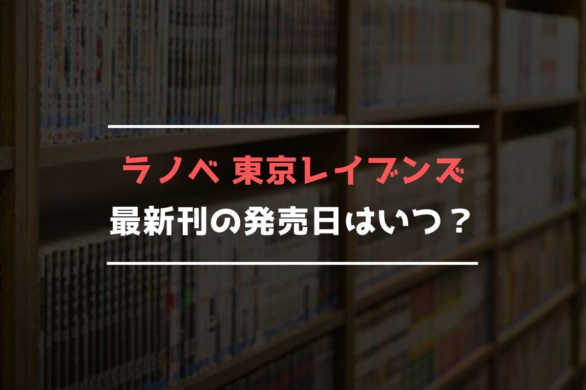 ラノベ 東京レイブンズ 最新刊 発売日