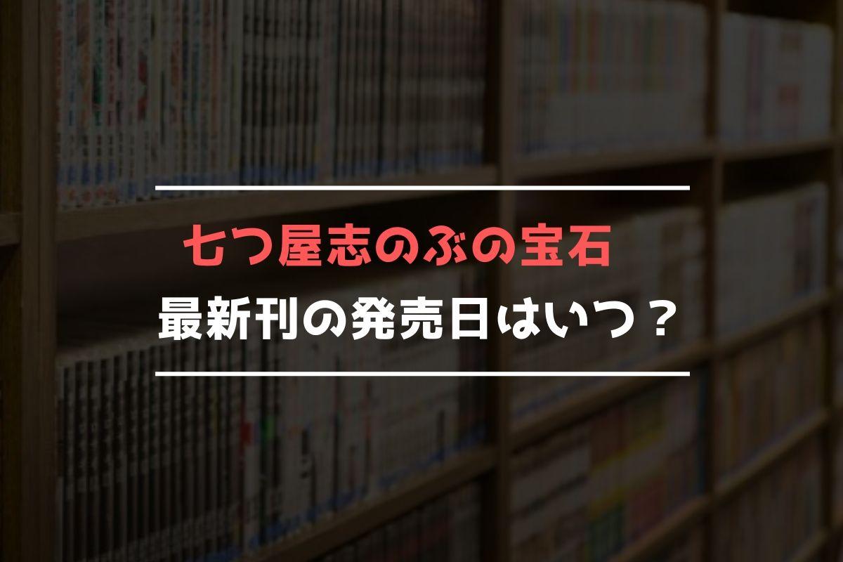 七つ屋志のぶの宝石匣 最新刊 発売日