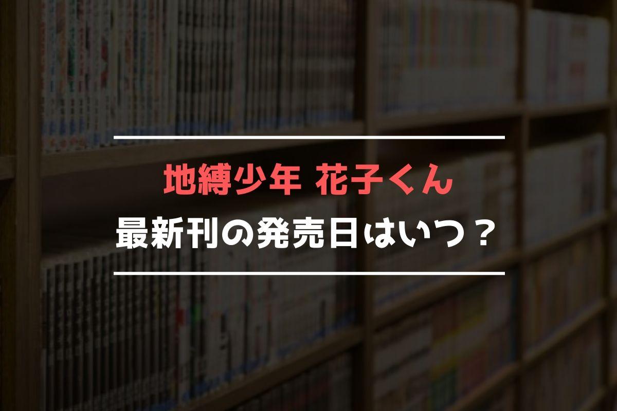 地縛少年 花子くん 最新刊 発売日