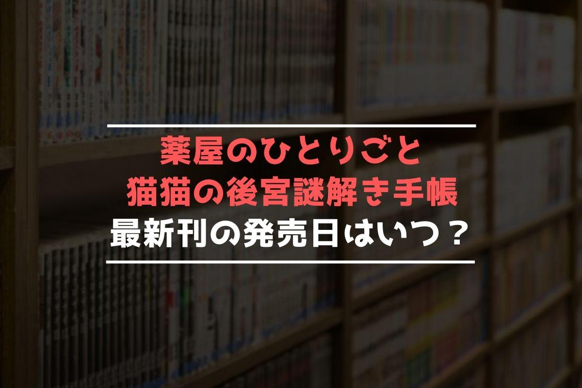 猫猫の後宮謎解き手帳 最新刊 発売日