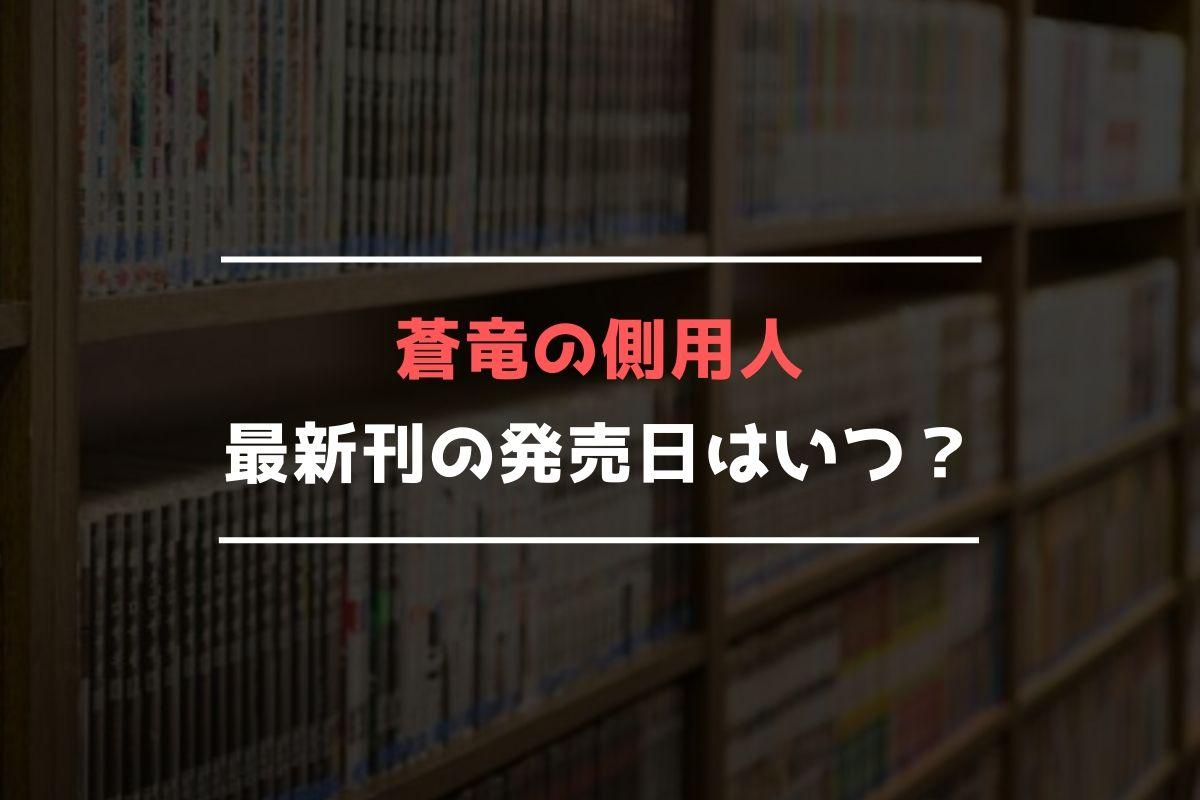 蒼竜の側用人 最新刊 発売日