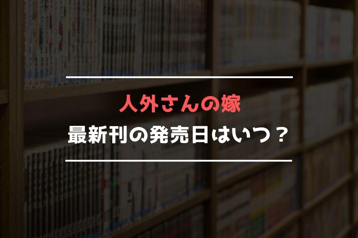 人外さんの嫁 最新刊 発売日