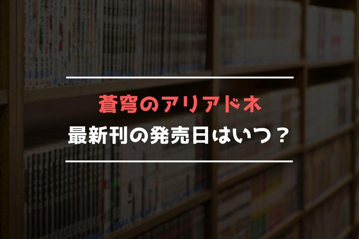 蒼穹のアリアドネ 最新刊 発売日