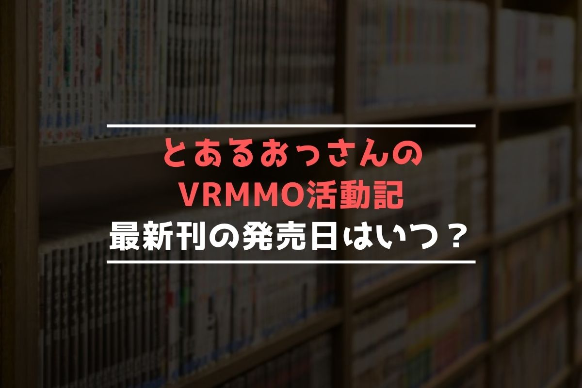 とあるおっさんのVRMMO活動記 最新刊 発売日