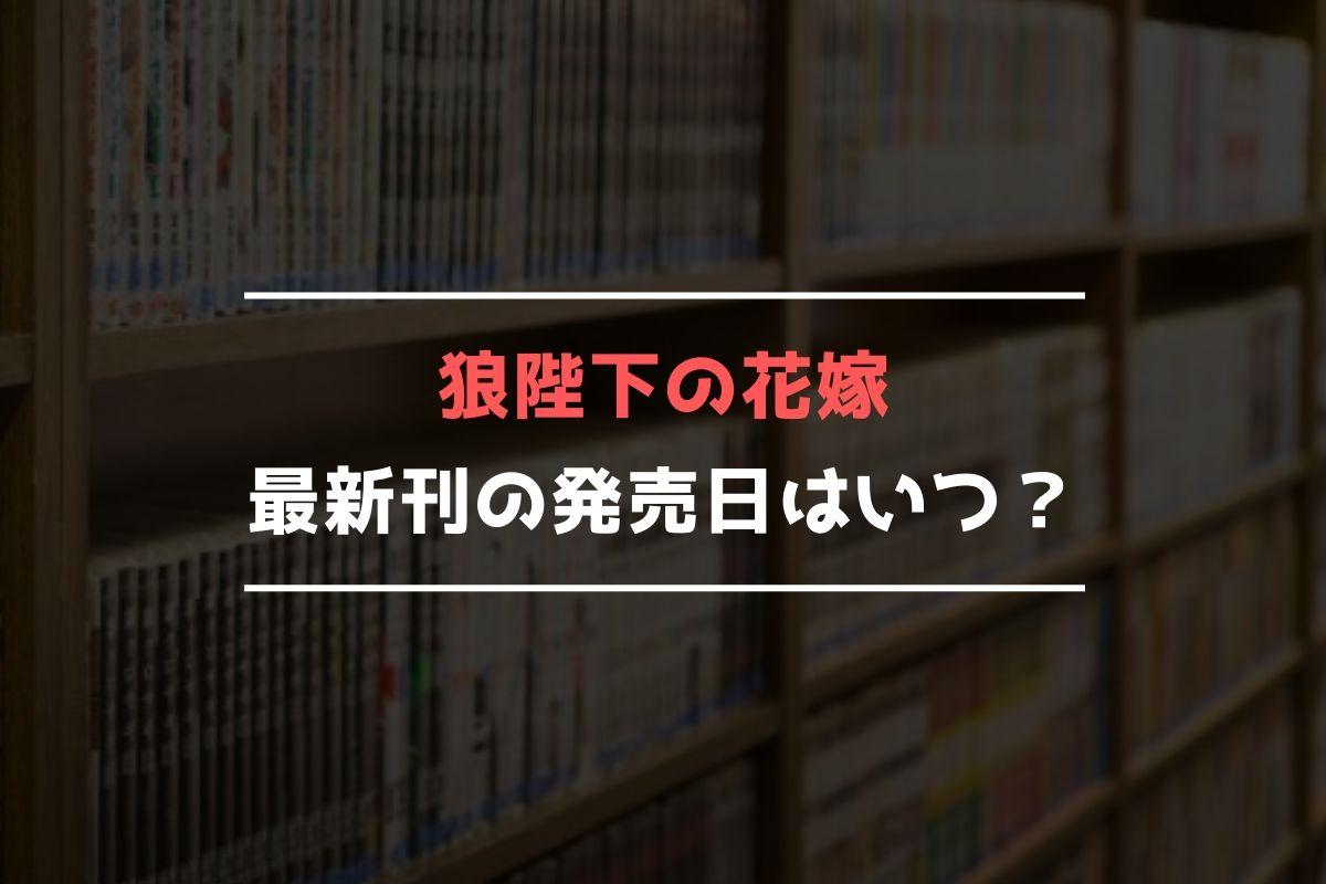 狼陛下の花嫁 最新刊 発売日