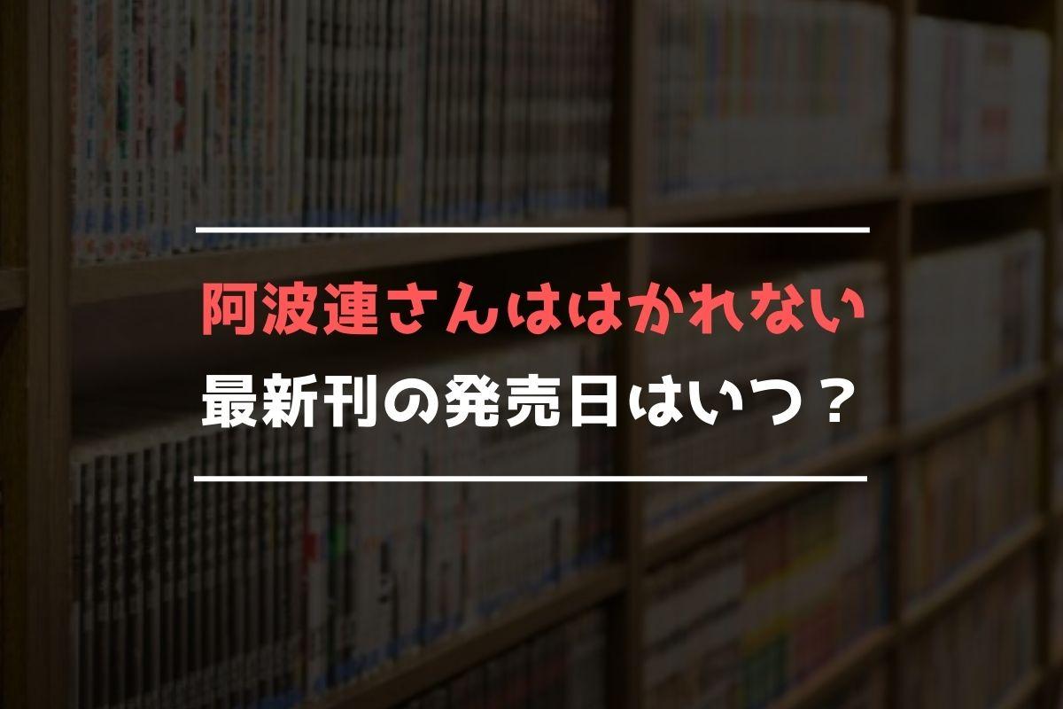 阿波連さんははかれない 最新刊 発売日