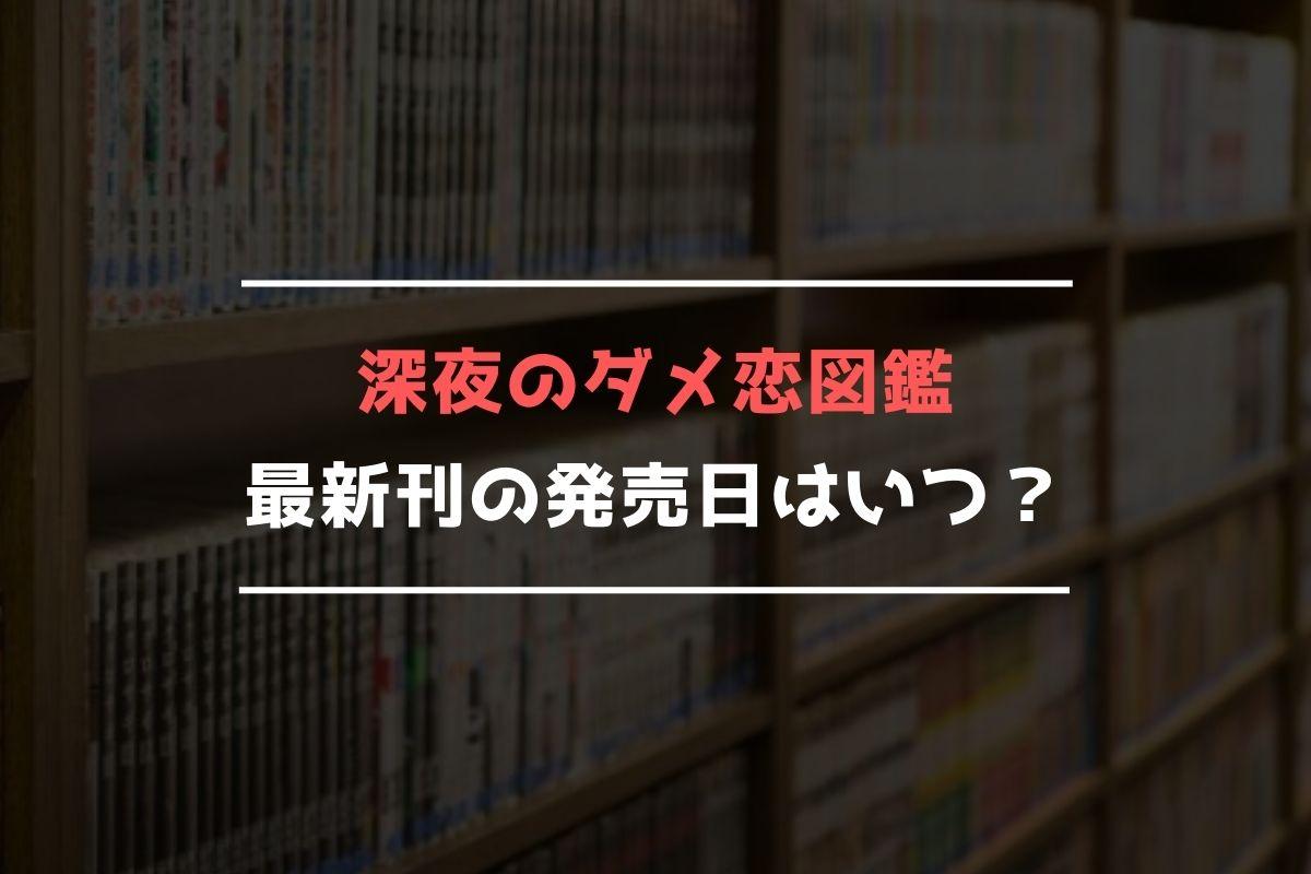 深夜のダメ恋図鑑 最新刊 発売日