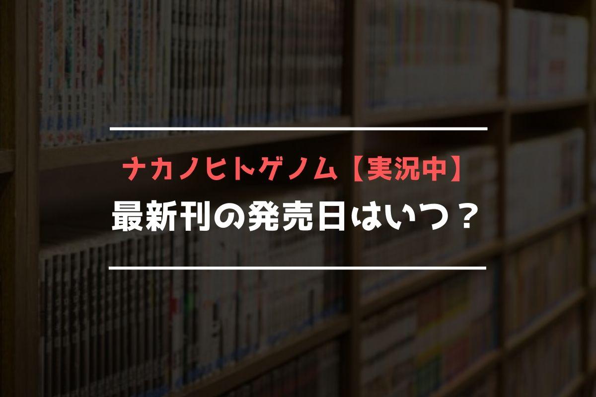 ナカノヒトゲノム【実況中】 最新刊 発売日