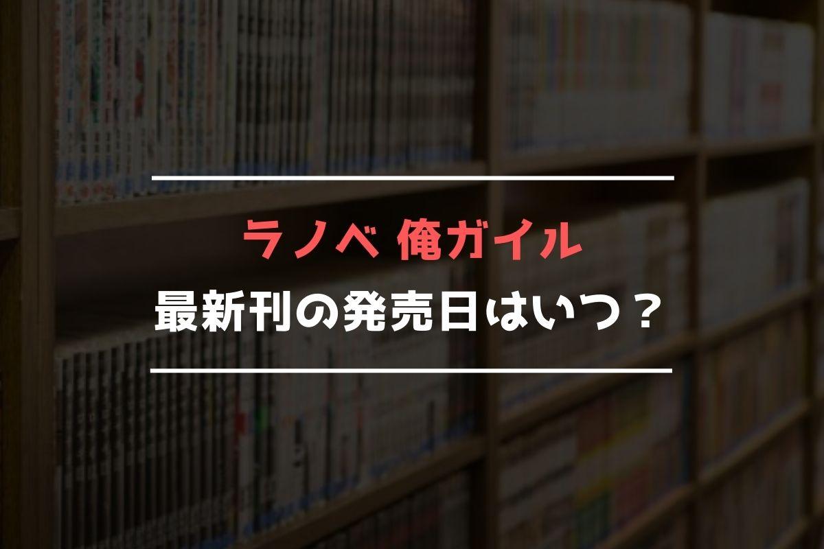ラノベ 俺ガイル 最新刊 発売日