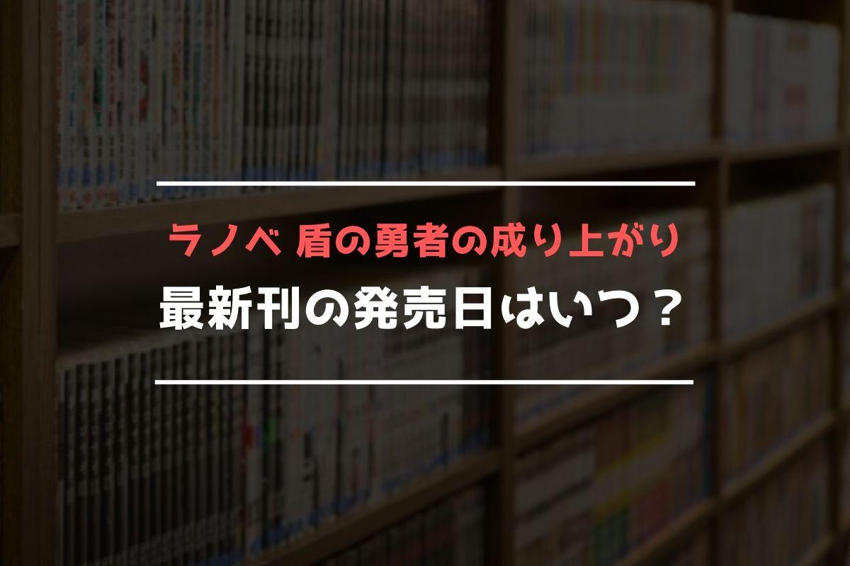 ラノベ 盾の勇者の成り上がり 最新刊 発売日